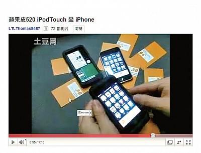 山寨iPhone與「蘋果皮」的故事
