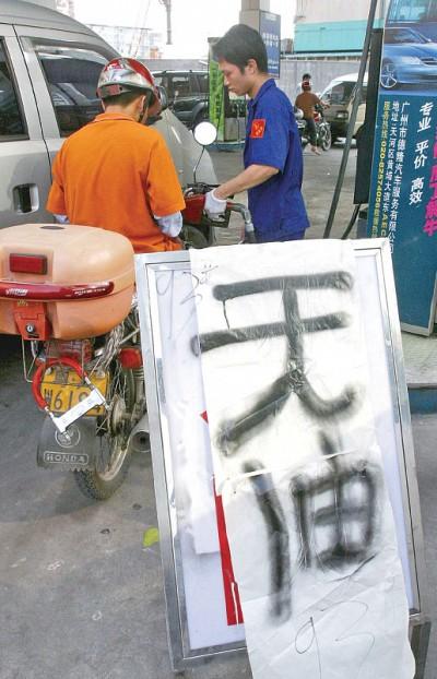 中國經濟觀察 │ 「柴油荒」劍指誰的軟當?