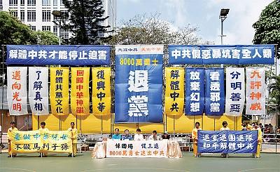 退黨大潮 在香港湧流