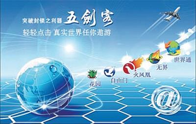 中共與民眾的網路攻防戰