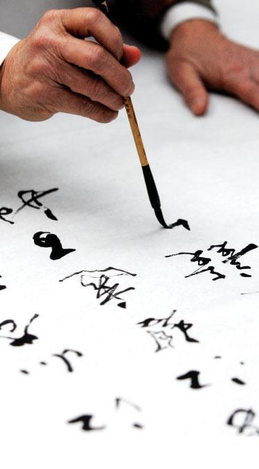 儒風雅興 │ 四方漢字 十方世界