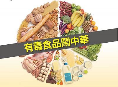有毒食品鬧中華