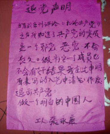 看!九評三退在中國遍地開花