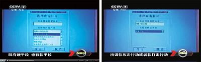 北京觀察 | 央視紅片暗藏木馬 10秒驚世祕中祕