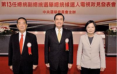中華民國大選 政見發表會展辯論實質