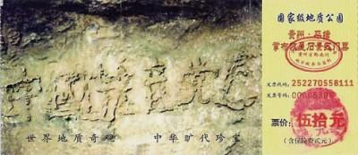 貴州「藏字石」現天機