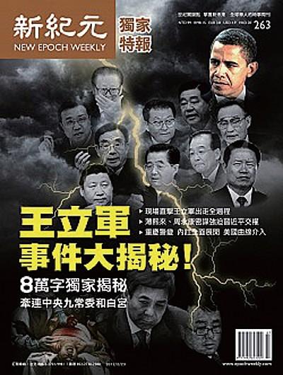 中共內鬥延燒到香港