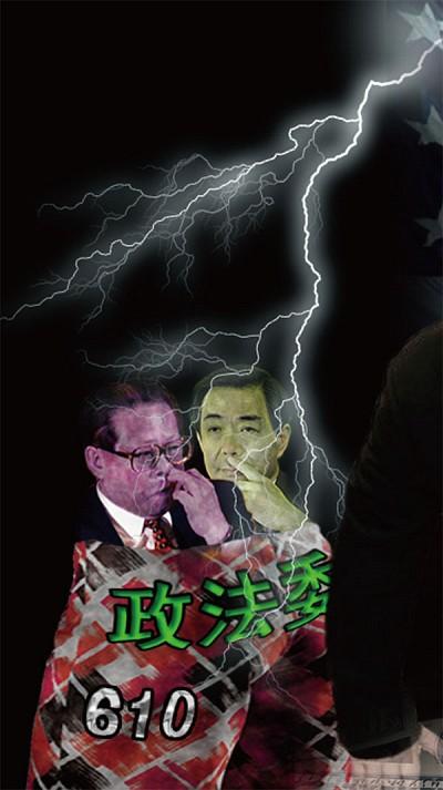 【撥開迷霧】江胡鬥風眼在政法委
