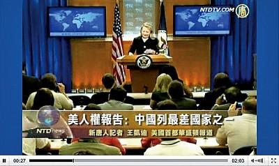 台灣視角 | 全球人權報告出爐 兩岸人權水準差很大