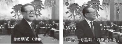 貪腐.江澤民「悶聲」發大財