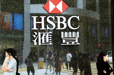 匯豐銀行在美國出事了