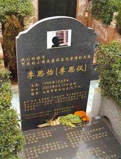 面向遙遠的星空——李思怡辭世九周年祭