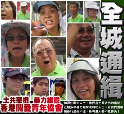 香港鬧「文革」  涉北京權鬥
