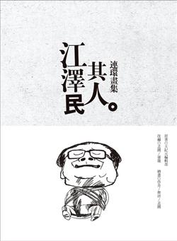 一億金元買江蛤蟆自焚