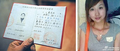 京溫商城女子墜樓 北京直升機「維穩」