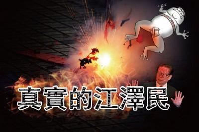 真實的江澤民 1  揭祕:偽造的江澤民