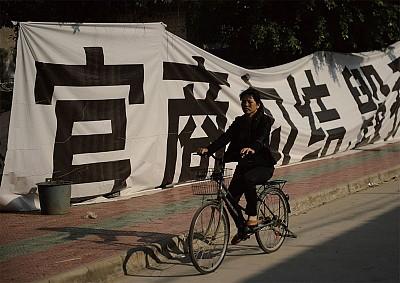 王岐山反腐 「火力偵察」 廣東上海