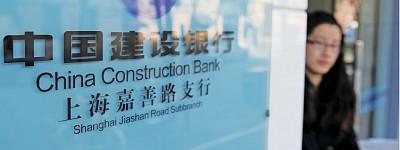 法媒:中國銀行業危機四伏 中國建行是風暴中心