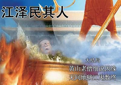 黃山老僧細說因緣 江澤民的來源與結局