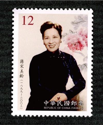 中華民國永遠的第一夫人