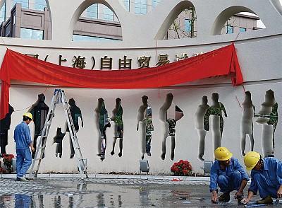 上海自貿區露出「真面目」