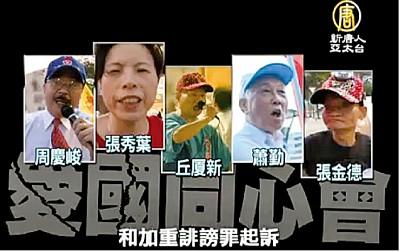 同心會暴力行徑不斷 臺灣各界籲正視