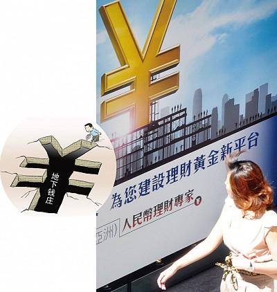 中國影子銀行規模龐大