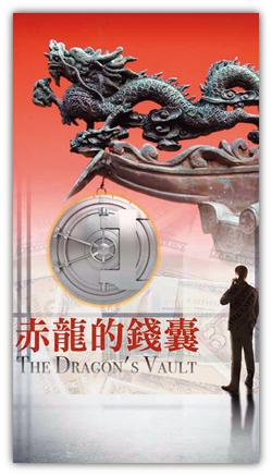 謝田新書《赤龍的錢囊》序與跋