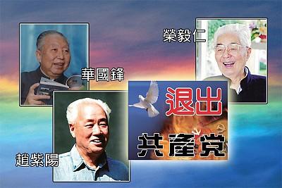 【高官求退】三個「黨和國家領導人」退黨內幕