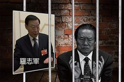 傳江蘇省委書記羅志軍被調查  涉薄周政變