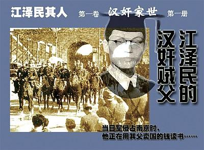 「漢奸檔案」江蘇面市 江澤民死穴再被點