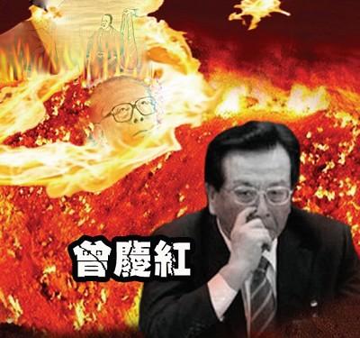 曾慶紅家族貪腐 被專案嚴調