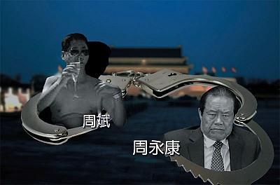 周斌三次脫逃海外  通風報信者曝光