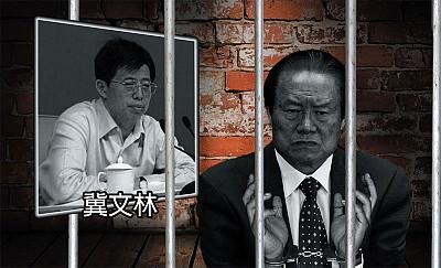 周永康四大祕書全被抓  海南副省長冀文林落馬