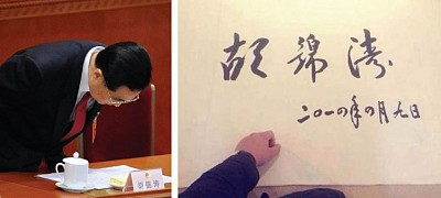胡錦濤拒絕題詞 回擊江澤民干政