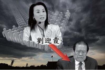 周永康案「美女」證人外逃  江澤民心腹涉洩密