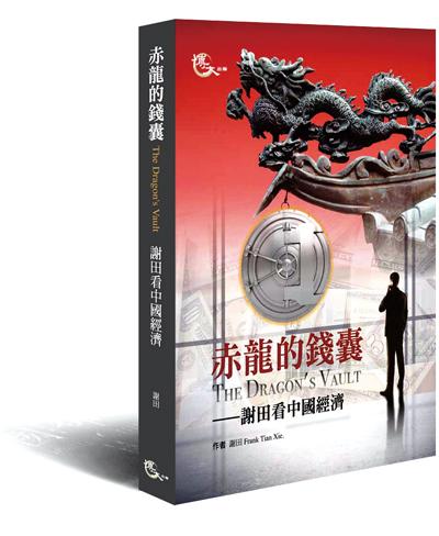 中國經濟怎麼淪落到了今天——2014年3月在美國華人媒體培訓會上的演講(六)