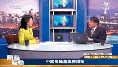中國房地產 政府不說的祕密(上)