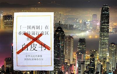 香港白皮書背後的中南海政治決鬥