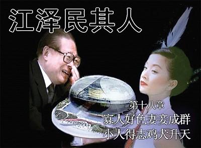 宋祖英祕聞:招待所幽會與女歌手之死