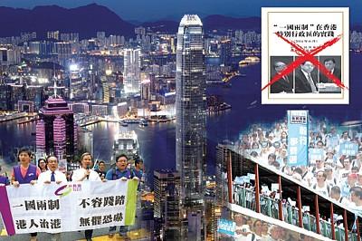 中共內部三種政治力量在香港白皮書背後的絞殺
