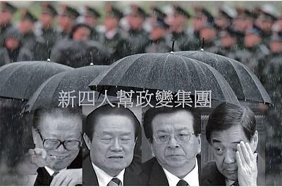 兩份「新四人幫」名單 及「政變事件」曝光