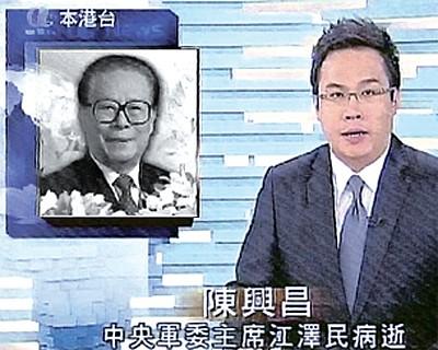 「江詐死」鬧劇洩露中共構陷媒體的陰招
