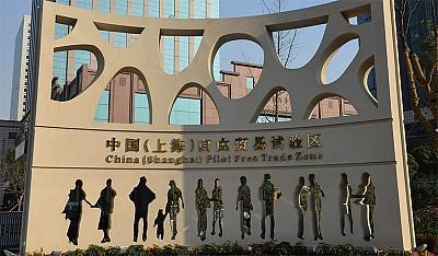 李克強考察上海自貿區 現三大異常