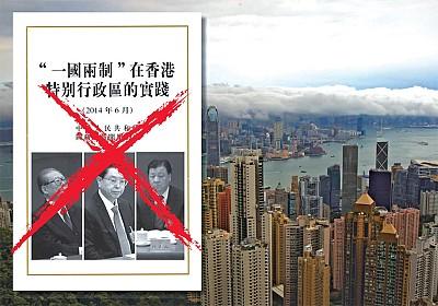 香港被拖入中南海博弈 法輪功成聚焦點