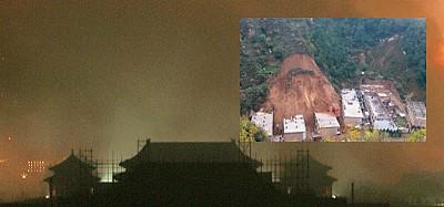 「十一」前夕天象示警中共「聖地」山崩