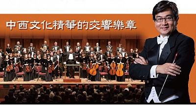 神韻交響樂團指揮:中西文化的精華交響曲