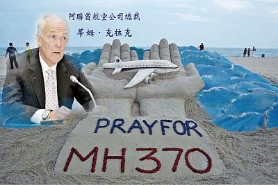阿聯酋航空總裁 曝馬航MH370最新消息