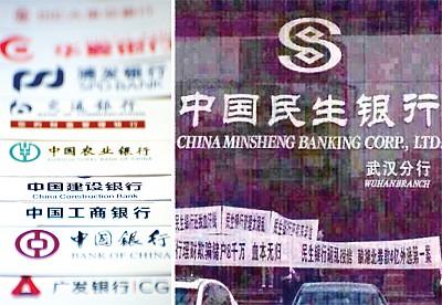 武漢民生銀行破產傳聞的背後