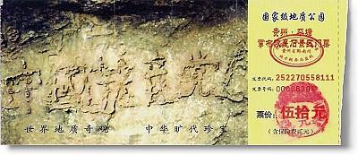 >藏字石 來自上天的語言